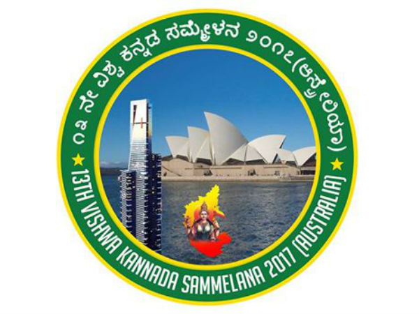 13th Vishwa Kannada Sammelana to be heled in Sydney from may 13 to 14