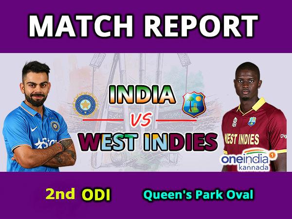 ಎರಡನೇ ಏಕದಿನ ಪಂದ್ಯ :  ವೆಸ್ಟ್ ಇಂಡೀಸ್ ವಿರುದ್ಧ ಭಾರತಕ್ಕೆ ಜಯ