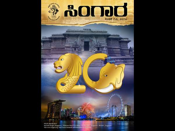 Singara magazine released by Mukhyamantri Chandru in Singapore