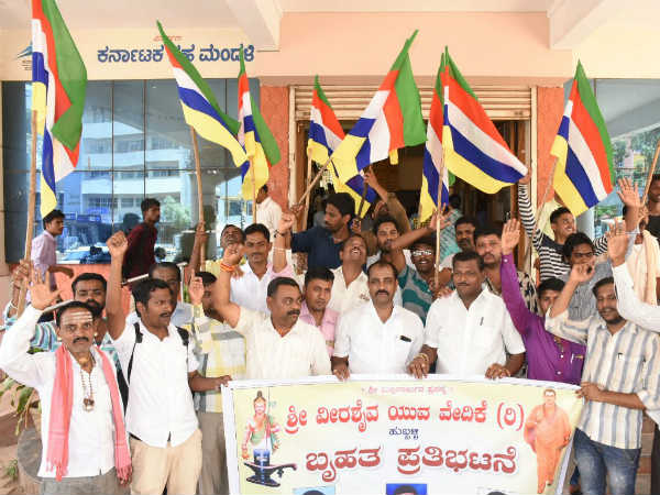 Verashaiva Yuva Vedike Hubballi Unit Has Staged Protest Against Mate Mahadevi