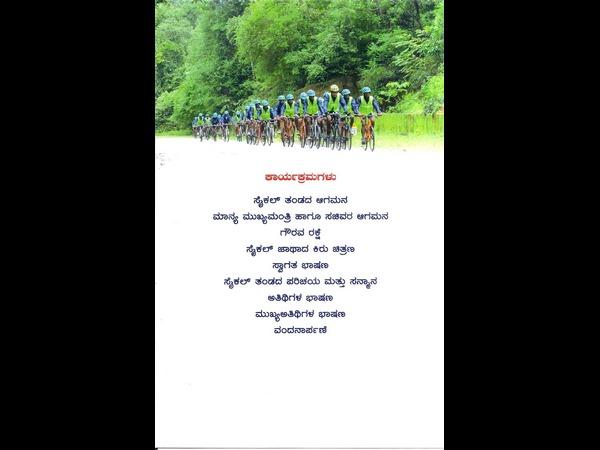 ಜು.25 ಕ್ಕೆ 'ಕರ್ನಾಟಕ ದರ್ಶನ ಸೈಕಲ್ ಜಾಥಾ' ಮುಕ್ತಾಯ ಕಾರ್ಯಕ್ರಮ