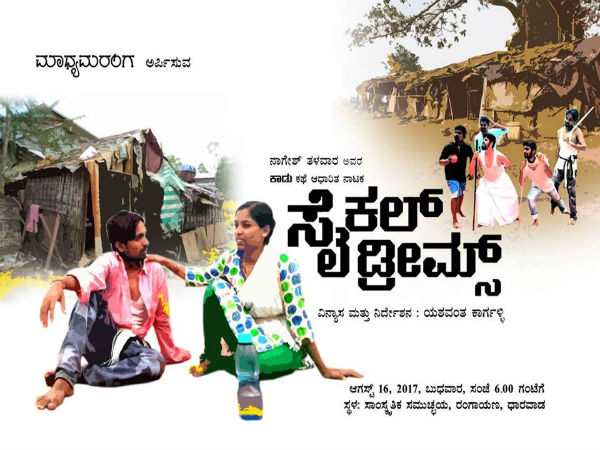 Young journalists performing Drama on August 16 at Rangayana, Dharwad