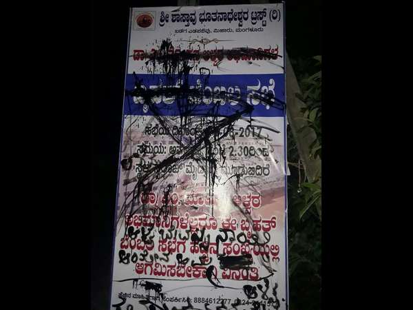 Kavya death : Mohan Alva support banners defaced