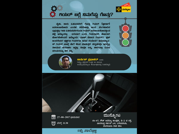 How to use gears? a programme named Arime@Munnota will take place in Bengaluru on Aug 27th
