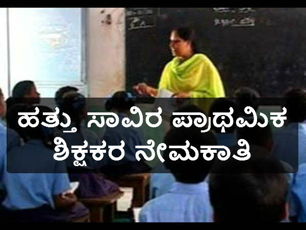 Karnataka Teacher Recruitment 2017 Apply For 10000 Vacancies