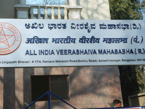 Separate Religious Status Only Of Veerashaiva Lingayats Veerashaiva Mahasabha