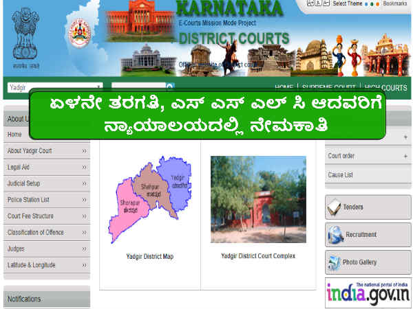 District Sessions Judge,Yadgir Recruitment 2017 Apply Online