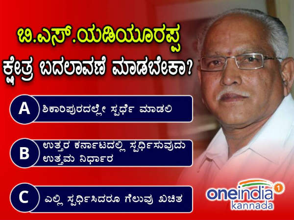 Yeddyurappa Contest Form North Karnataka Oneindia Poll Survey Results