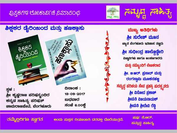 2 books by Samruddha sahitya will be releasing on 13th Sep in Bengaluru