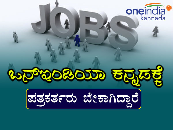 Job Openings Digital Journalists Oneindia Kannada Portal