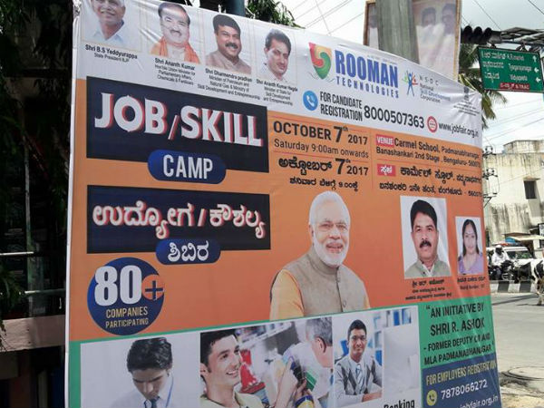 Job and Skill camp (Job Fair) organized on October 7, 2017 in Bengaluru