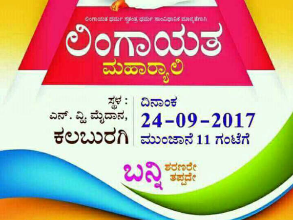 Mega Lingayat Rally At Kalaburagi Karnataka Sep 24