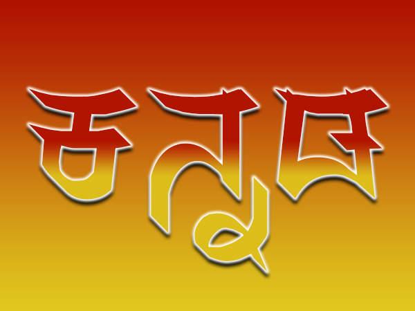 'ಹಿಂದಿ ದಿವಸ್'ದಂದು ಕನ್ನಡ ಬಳಸುವ ಸಂಕಲ್ಪ ಮಾಡಿ