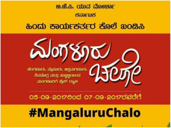 Police Denies Permission For Mangaluru Chalo Bike Rally In Various Districts
