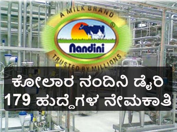 Kolar Nandini Milk Union Komul Recruitment 2017 Apply Online For 179 Posts