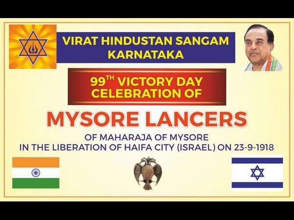 99th victory day celebration of Mysore Lancers