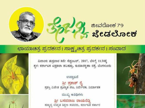 Spider World Tribute Kannada Writer Kp Poornachandra Tejaswi