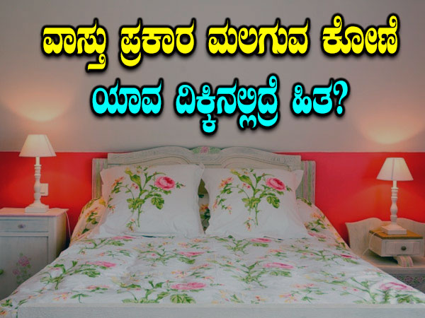 Vastu Shastra Tips Guidelines For Bedroom