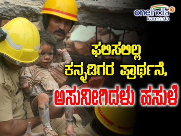 Ejipura Building Collapse 3 Year Old Sanjana No More