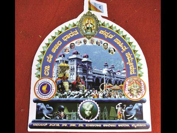 ಅಖಿಲ ಭಾರತ ಕನ್ನಡ ಸಾಹಿತ್ಯ ಸಮ್ಮೇಳನಕ್ಕೆ ಸಜ್ಜಾಗಿದೆ ಥೀಮ್ ಸಾಂಗ್