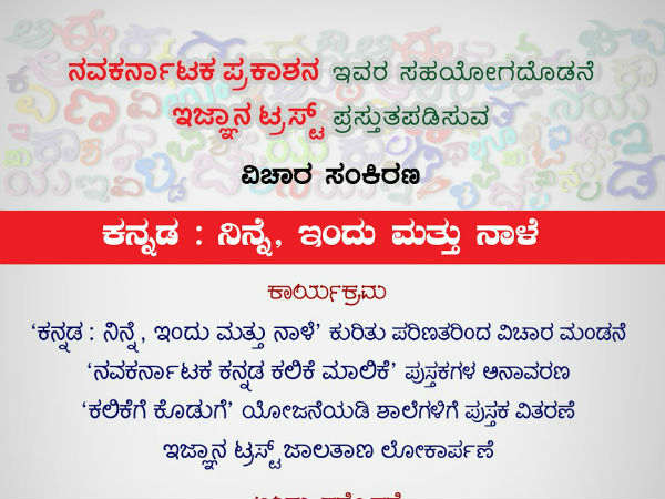 Ejnana Trust Debate event on History and Future of Kannada Language