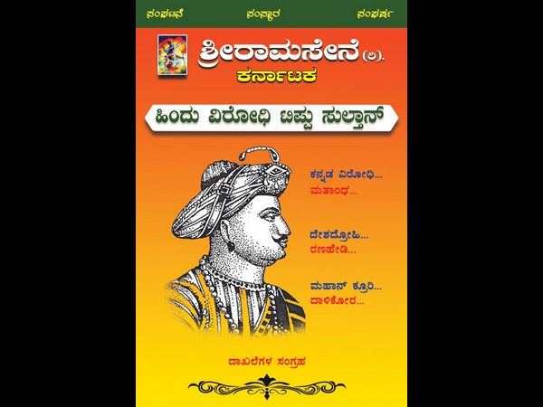 'Anti-Hindu tipu sultan' book released by Sri Ram Sena