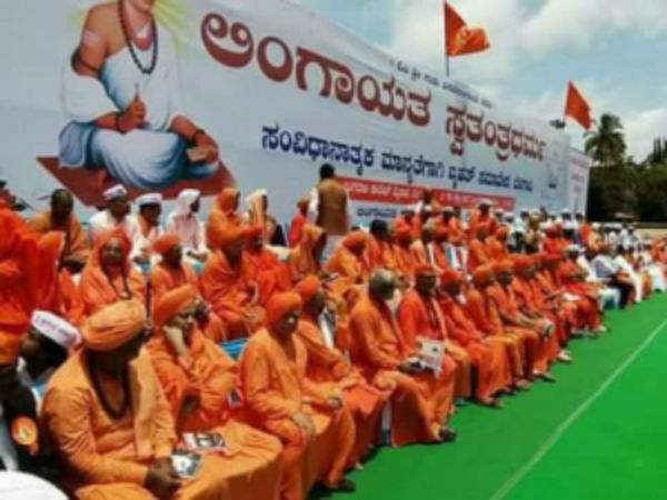 Lingayatha National Conference On November 19th
