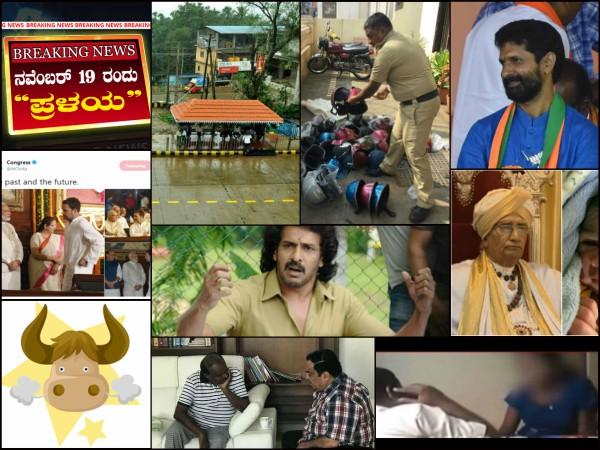 ವಾರದ ವಾರ್ತಾ ಚಿತ್ರ: ಒನ್ಇಂಡಿಯಾದ ಟ್ರೆಂಡಿಂಗ್ ಸುದ್ದಿಚಿತ್ರ