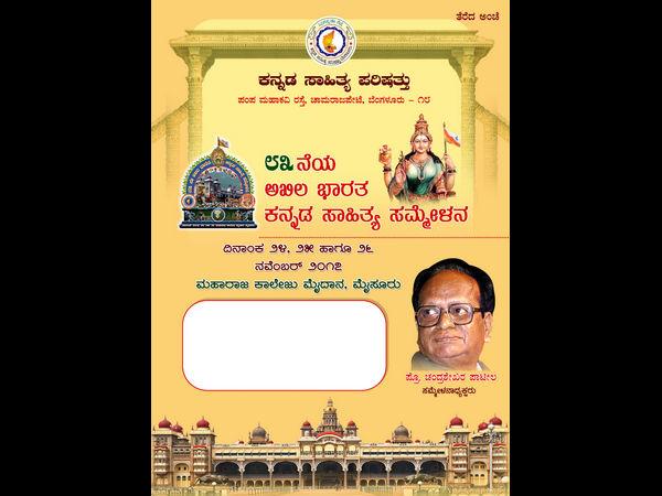 Mysuru Mayor S Name Missing In 83rd Kannada Sahitya Sammelana Invitation