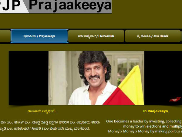 Upendra launches KPJP Website to reveal naked truth