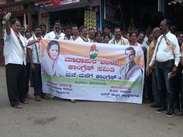 Mane Manege Congress Campaign In Bjp Bastion Kodagu