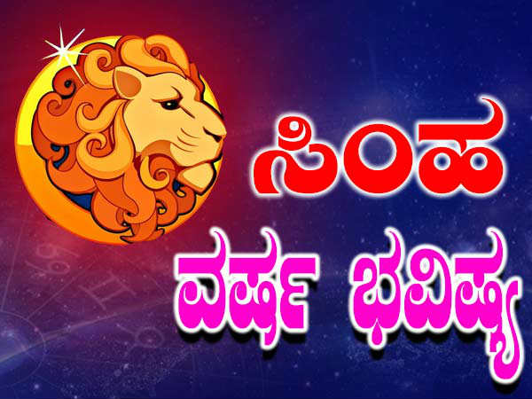 Leo Zodiac Sign Yearly Horoscope