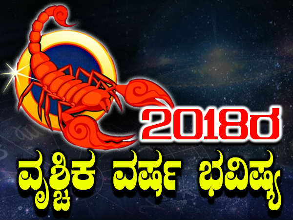 Scorpio Zodiac Sign Yearly Horoscope
