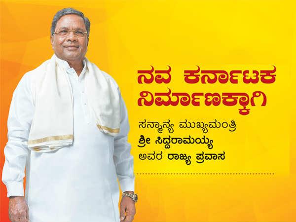Cm Siddaramaiah Starts His State Tour For Nava Karnataka Nirmana