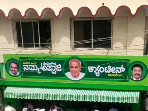 Now Namma Appaji Canteen In Mandya