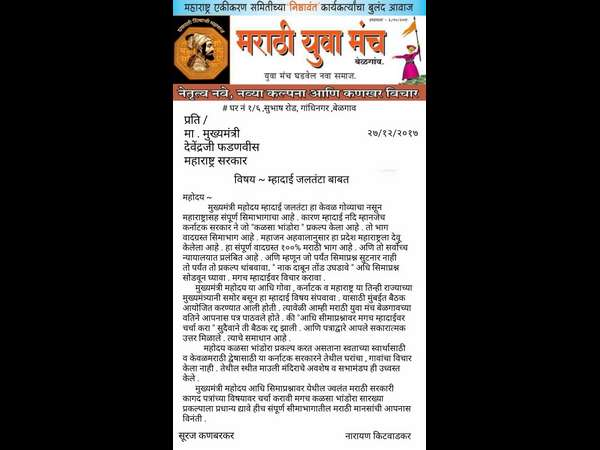Now Maratha Manch opposes Karnataka in Mahadayi issue too