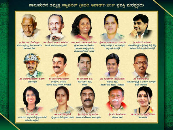 HS Doreswamy and other 14 will confer with Salumarada Timmakka Award