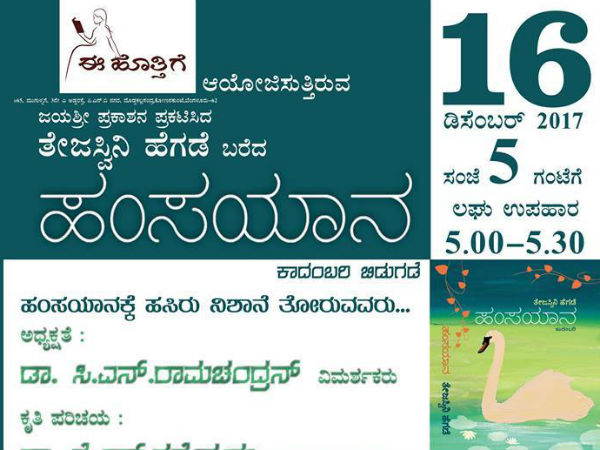 Tejaswini Hegde Hamsayana Kannada Novel release on Dec 16
