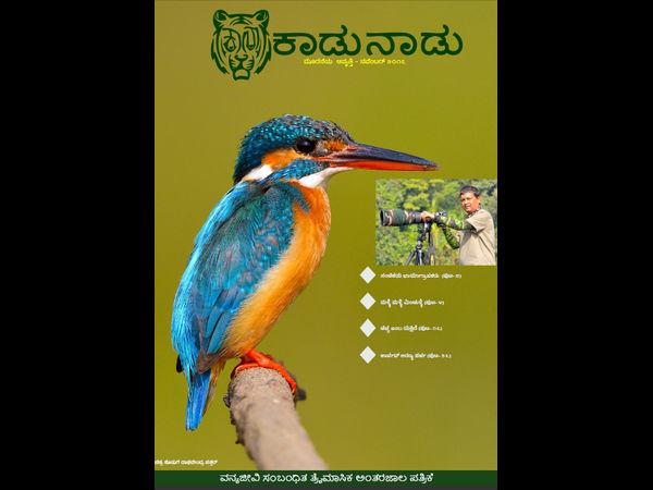 Interview Kaadunaadu Wildlife Magazine In Kannada