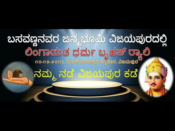 Separate religion: A mega rally by Lingayat organisations in Vijayapura on December 10