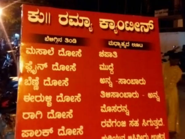 Former Mp Ramya To Visit Ramya Canteen In Mandya Soon