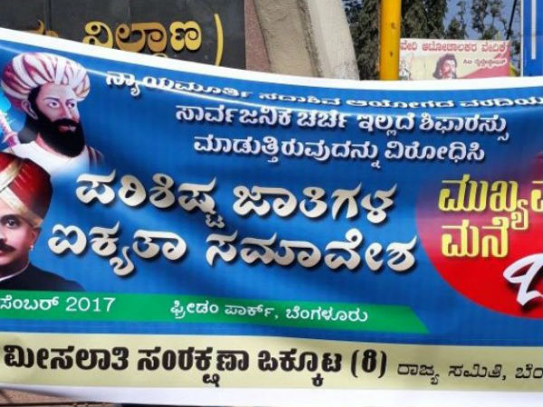 Protest rally against Sadashiva Report