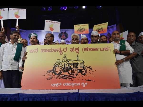 Elections 2018 Jana Samanyara Party Launched Kudalasangama Bagalkot