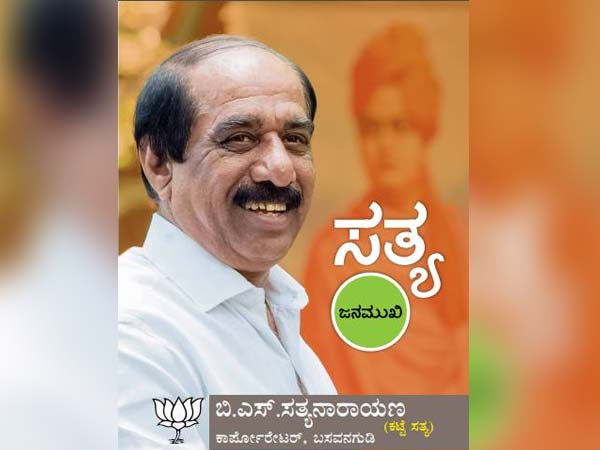 Elections Katte Sathya Seeks Ticket From Basavanagudi Bengaluru