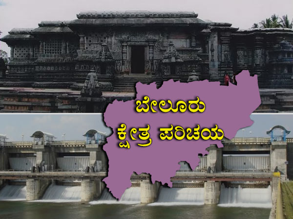 Karnataka Assembly Election 2018: Belur constituency profile
