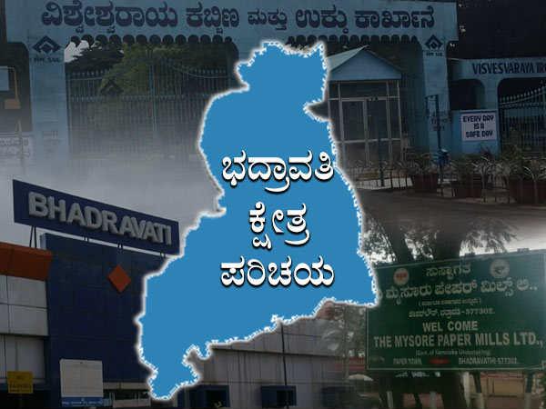 Karnataka Assembly Election 2018 Bhadravathi Constituency Profile