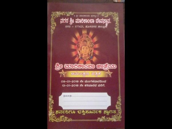 Bidanur Marikamba Fair Will Be Started From Jan 9th In Shivamogga