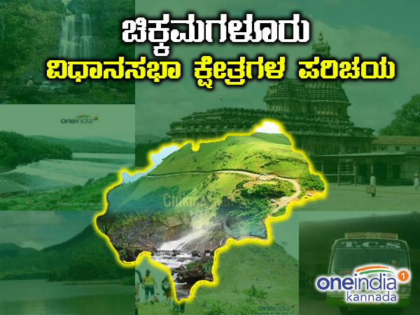 Karnataka Assembly Election Chikmagalur Constituency Profile