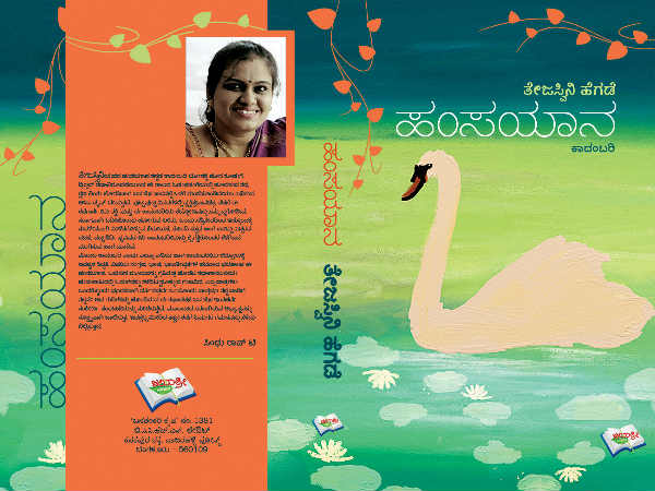 Book review: Tejaswini Hegde's Hamsayana