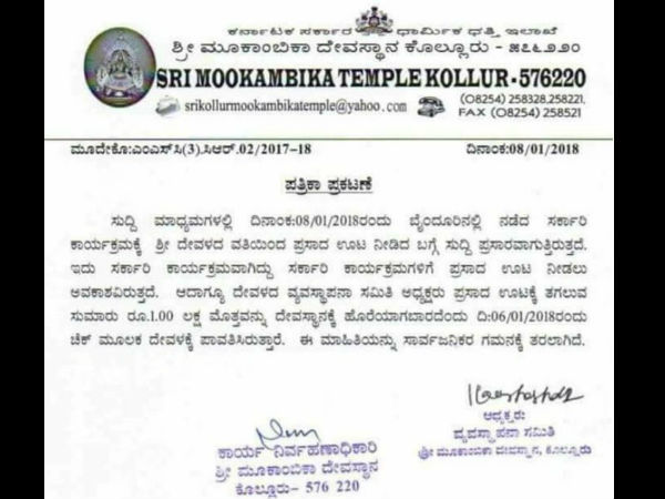 Complaint against Kollur Mukambika Temple for supplying food to CM's Program